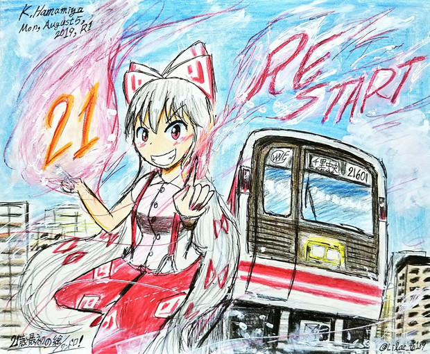 """さあ""""21""""のレールに乗って再び冒険に出ようぜ!"""