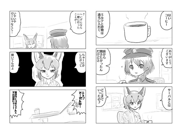 お寝坊さん(その5)