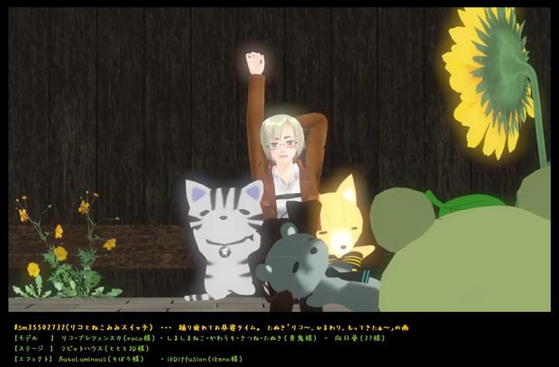 【進撃のMMD】リコとねこみみスイッチ