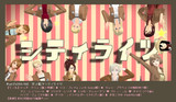 【進撃のMMD】女子組でシティライツ