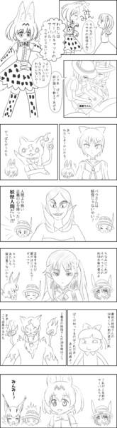 妖怪七変化