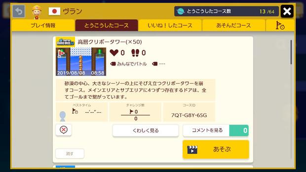 スーパーマリオメーカー2 - 自作コース紹介(その13)