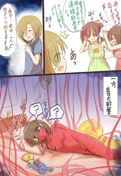 カオスアイマス入れ替わりシリーズ(4)