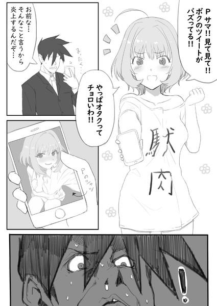 『偽彼シャツで炎上する夢見りあむ漫画』前編