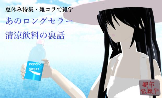 【夏休み特集・雑コラで雑学】あのロングセラー清涼飲料の裏話