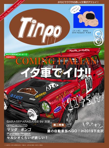 雑誌テ○ポ8月号 8月10日発売