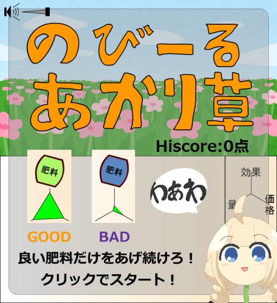 【自作ゲーム】のびーるあかり草