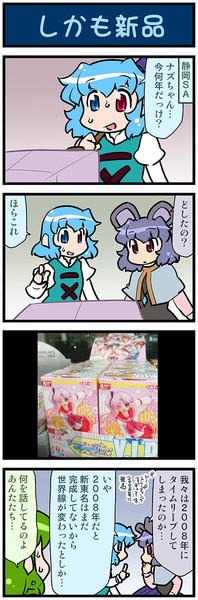 がんばれ小傘さん 3165