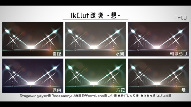 【MME改変】ikClut改変  -想-