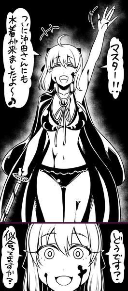 (返り血注意)沖田さん水着ゲットー?