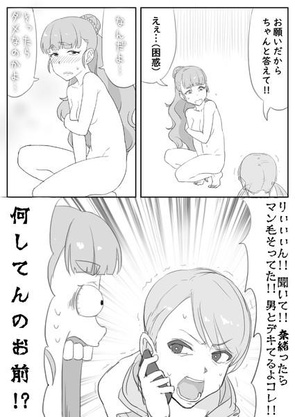 神谷奈緒の陰毛の話・後編