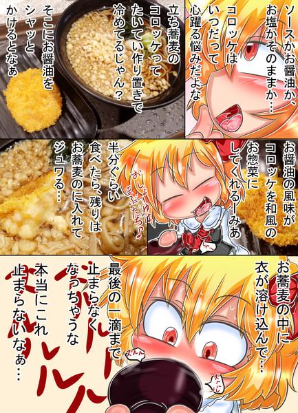 お蕎麦でコロッケ食べるーみあ