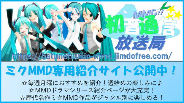 MMD紹介サイト「初音通信放送局」公開中!!