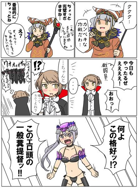 満潮・曙・霞「悪の組織」