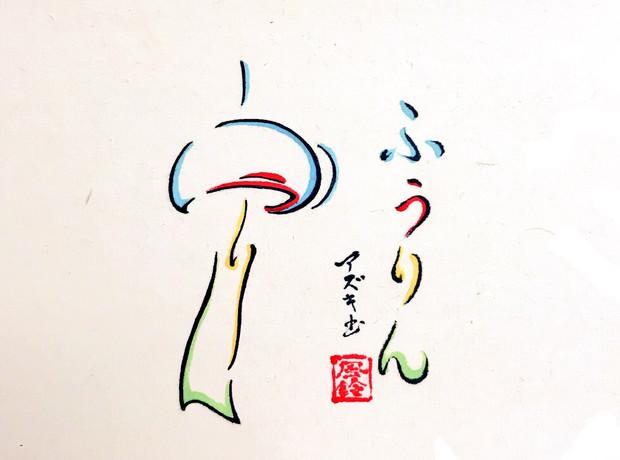 ひらがな4文字で描いた風鈴