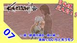 【kenshi】kenshi伝 part.07 サムネイル用