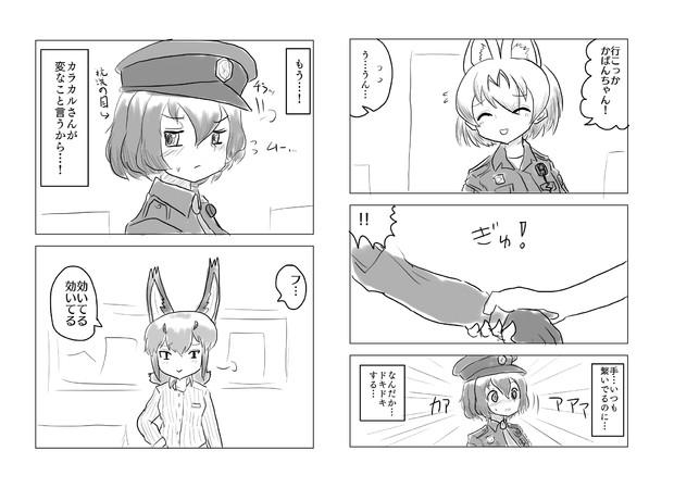 お寝坊さん(その9)