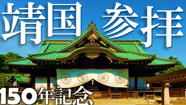 【150周年】靖国神社
