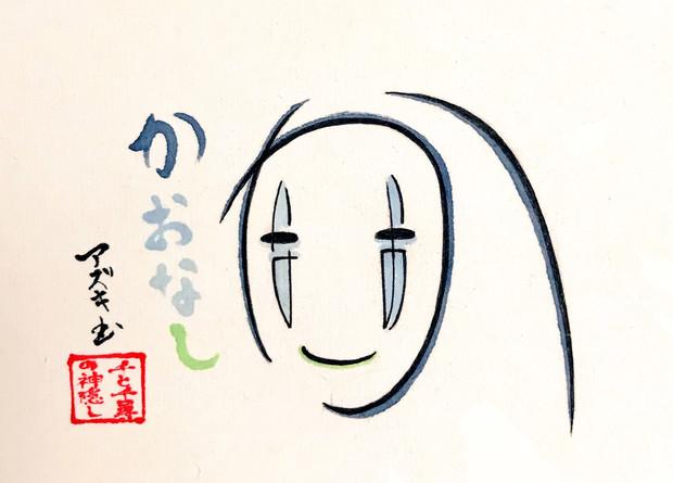 ひらがな4文字で描いたカオナシ