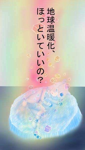環境ポスター風イラスト