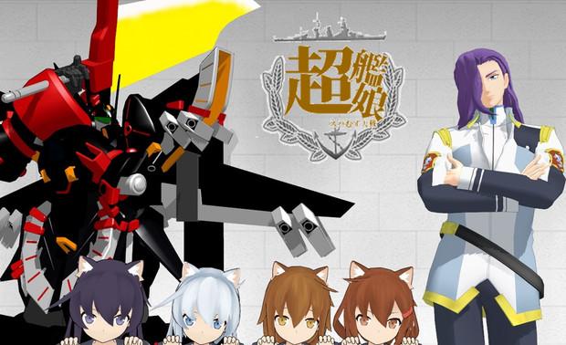 【MMD】超艦娘大戦~壁際のいぶし銀なのです~スパロボ×艦これ