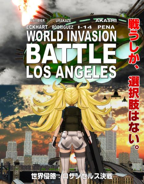 [MMD艦これ]世界侵略:ロサンゼルス決戦(2011年)