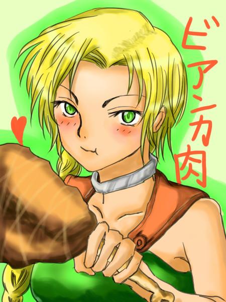 ビアンカ肉