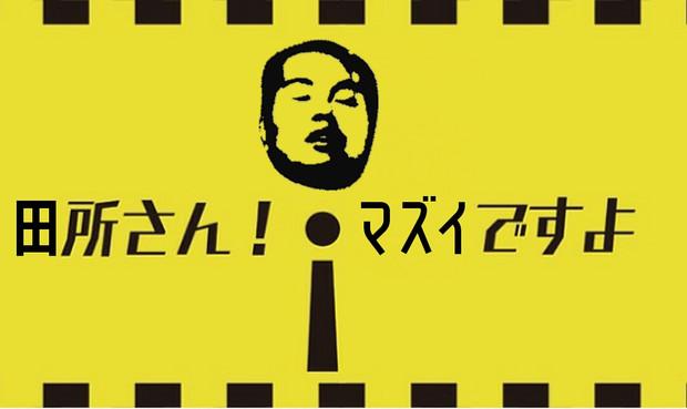田所さん!マズいですよ!