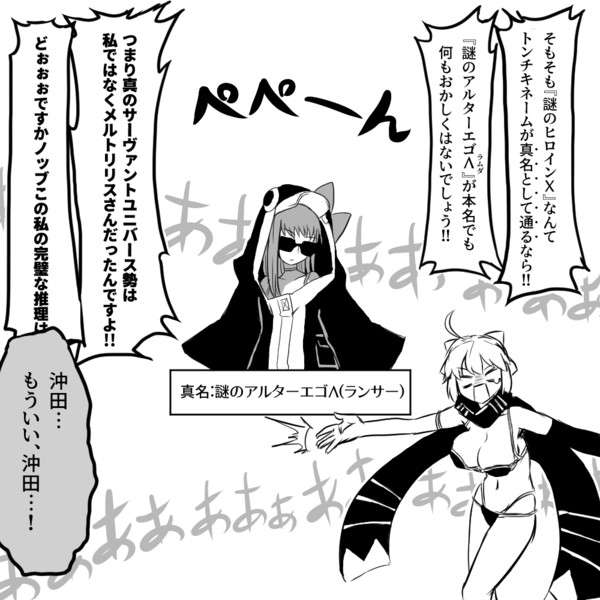 【FGO】水着沖田さんと謎のアルターエゴΛ漫画