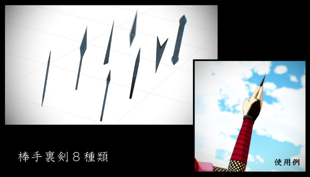 【MMD】棒手裏剣8種類【配布】