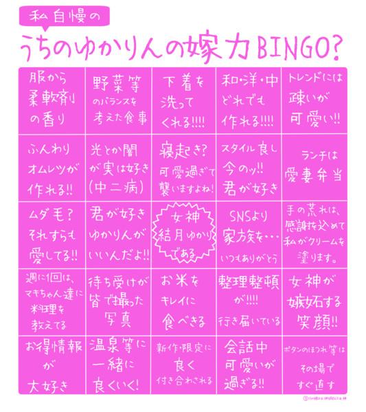うちの嫁力ビンゴ(?)