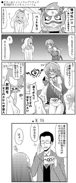 ●スター☆トゥインクルプリキュア  第28話「キュンキュンハート」