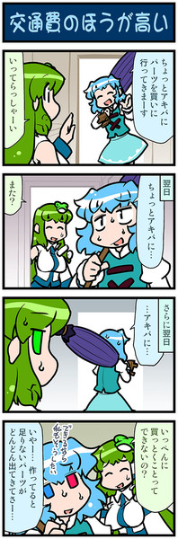 がんばれ小傘さん 3173