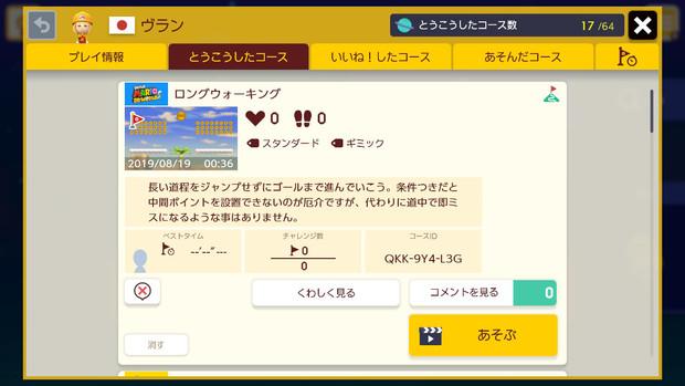 スーパーマリオメーカー2 - 自作コース紹介(その17)