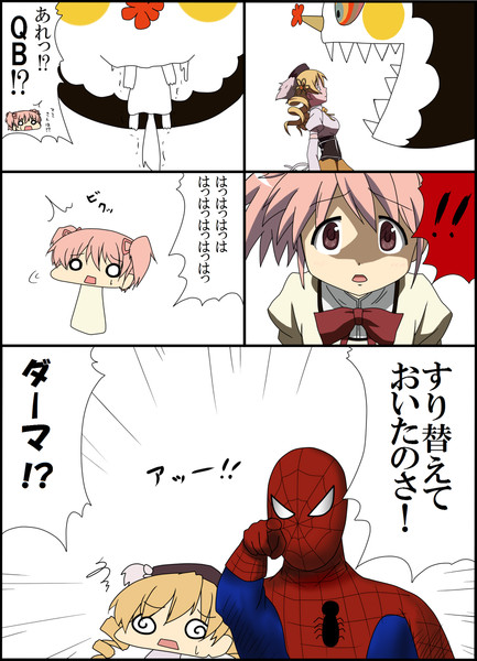 【魔法少女の為に】例のアニメの3話にあの蜘蛛男を登場させてみた【涙を流す男】