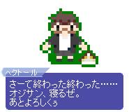 【ドット】ヘクトール