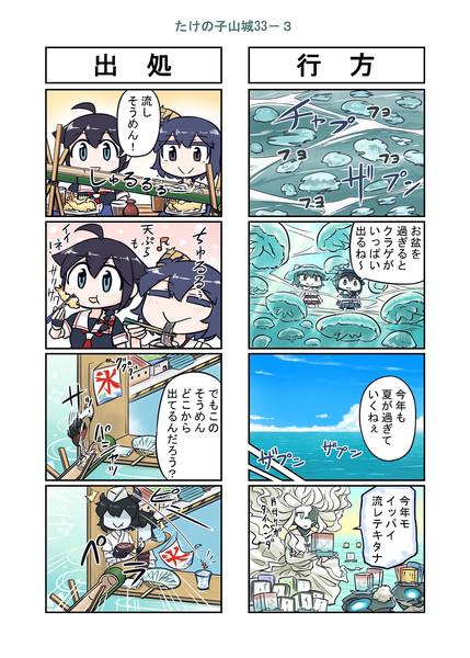 たけの子山城33-3