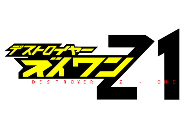 デストロイヤーZ1
