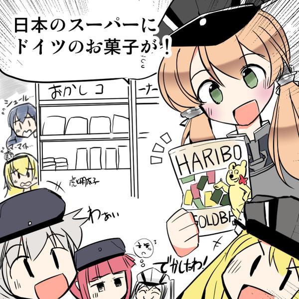 プリンツ 日本でドイツのお菓子を発見する!
