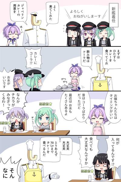 アズレン新人研修漫画