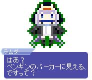 【ドット】謎のアルターエゴ・Λ