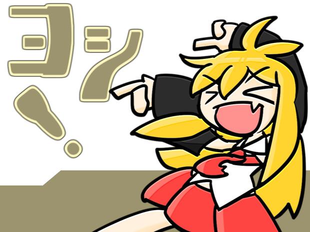 マキマキ「ヨシ!」