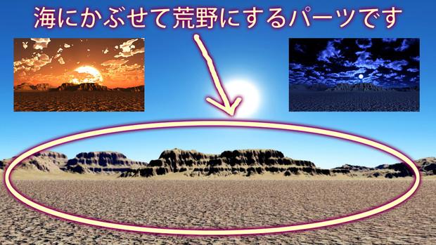 【スカイドームパーツ】荒野(昼・夕・夜)SPA9【MMDステージ配布】