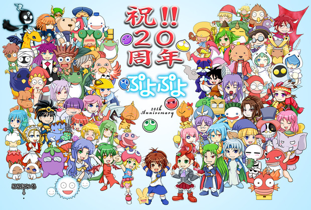 20周年だよ、全員集合!