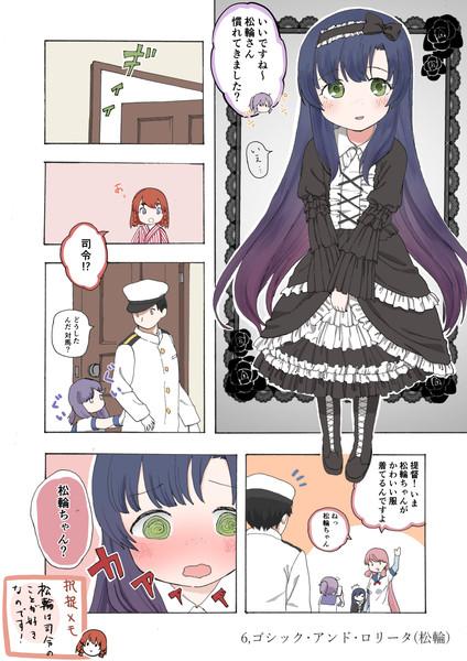 着せ替え松輪 (6)