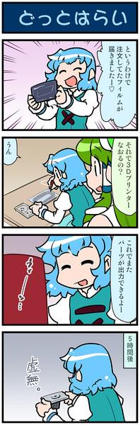 がんばれ小傘さん 3178