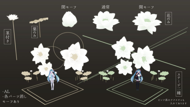 【MMD】開く蓮の花 Ver.1.01【アクセサリ配布/ステージ配布】