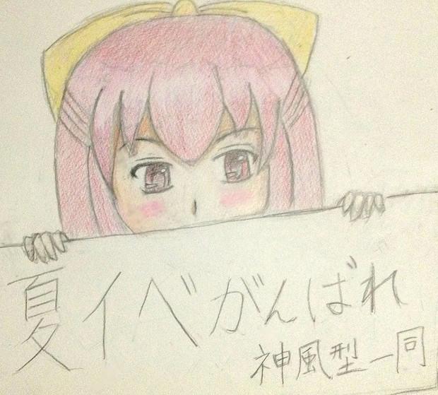 神風さんとお絵描き練習2