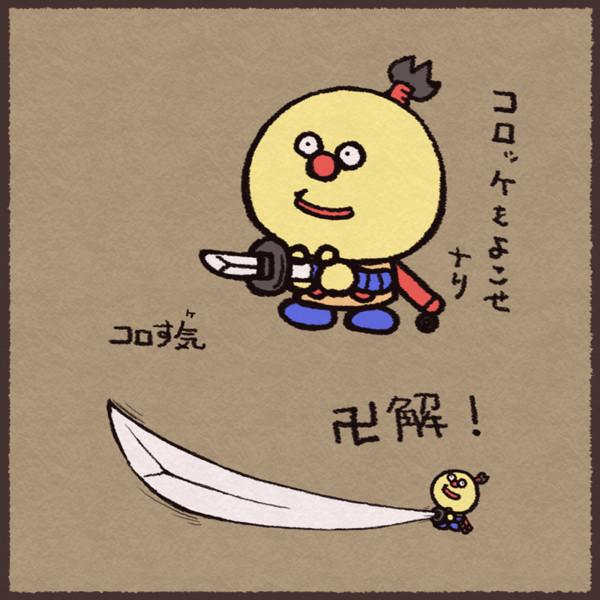 コロ助の刀