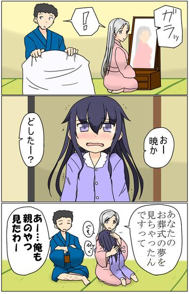 暁「(T_T)」